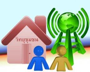 สถานีวิทยุมหาชนคนเมืองลอง FM 98.00 MHz แพร่
