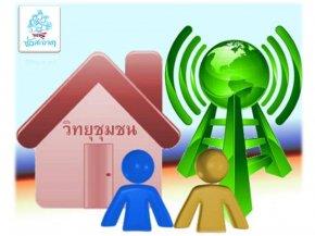 สถานีวิทยุคนตำบลเมืองพาน FM 99.75 MHz อุดรธานี