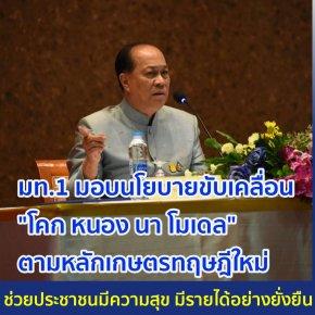 """มหาดไทย ดัน """"โคก หนอง นา โมเดล"""" พัฒนาคุณภาพชีวิต"""