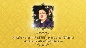 """บทเพลง """"สดุดีพระแม่ไทย"""" บทเพลงในพิธีจุดเทียนถวายพระพรชัยมงคล 12 สิงหาคม 2562 (คลิป)"""