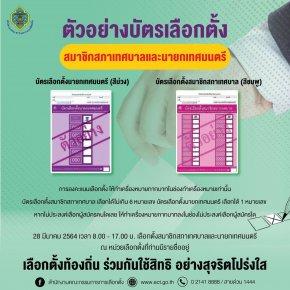 """เปิดตัวอย่างบัตรเลือกตั้งเทศบาล 28 มีนาคม """"สีม่วง-ชมพู"""" ใช้อย่างไร"""