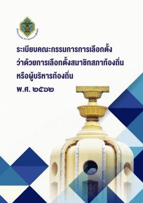 ระเบียบคณะกรรมการการเลือกตั้งว่าด้วยการเลือกตั้งสมาชิกสภาท้องถิ่นหรือผู้บริหารท้องถิ่น 2562