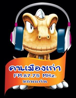 สถานีวิทยุคนเมืองเก่า FM 87.75 MHz ขอนแก่น
