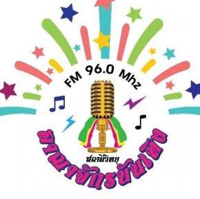 สถานีวิทยุสยามซิตี้ เรดิโอ FM 96.00 MHz นครศรีธรรมราช