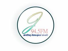 สถานีวิทยุจันทนะสุคนธ์ FM 94.50 MHz สระแก้ว