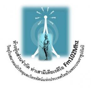 สถานีวิทยุสมาคมนักวิทยุและโทรทัศน์แห่งประเทศไทยในพระบรมราชูปถัมป์ FM 102.00 MHz อุตรดิตถ์
