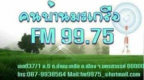 สถานีวิทยุคนบ้านมะเกลือ FM 99.75 MHz นครสวรรค์