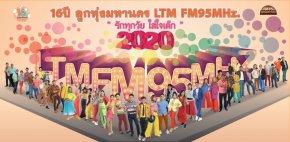อสมท ไตรมาส 1/2563 ขาดทุน 877 ล้านบาท วิทยุกลายเป็นธุรกิจหลัก