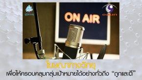 รายชื่อสถานีวิทยุชุมชนเครือข่ายสมาคมสื่อช่อสะอาด