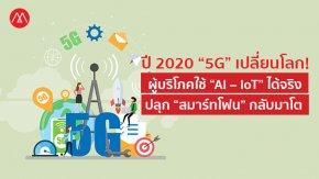 """จับตาปี 2020 """"5G"""" เปลี่ยนโลก! ผู้บริโภคใช้ """"AI – IoT"""" ได้จริง – ปลุก """"สมาร์ทโฟน"""" ทั่วโลกกลับมาโต"""