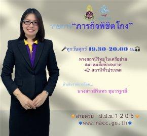 """รายการ """"ภารกิจพิชิตโกง"""" วันศุกร์ที่ 28 สิงหาคม 2563เวลา 19.30-20.00 น."""