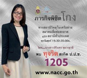"""รายการ """"ภารกิจพิชิตโกง"""" วันศุกร์ที่ 4 กันยายน 2563 เวลา 19.30-20.00 น."""