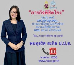 """รายการ """"ภารกิจพิชิตโกง"""" วันศุกร์ที่ 25 กันยายน 2563เวลา 19.30-20.00 น."""