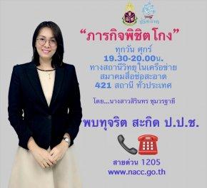 """รายการ """"ภารกิจพิชิตโกง"""" วันศุกร์ที่ 2 ตุลาคม 2563 เวลา 19.30-20.00 น."""