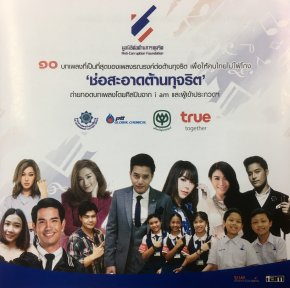 """10 บทเพลงที่เป็นที่สุดของเพลงรณรงค์ต่อต้านทุจริต เพื่อให้คนไทยไม่ใฝ่โกง """"ช่อสะอาดต้านทุจริต"""""""