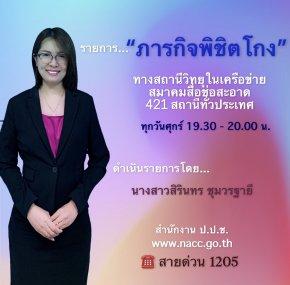 """รายการ """"ภารกิจพิชิตโกง"""" วันศุกร์ที่ 13 พฤศจิกายน 2563 เวลา 19.30-20.00 น."""