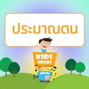 """รายการ """"สโมสรช่อสะอาด"""" ช่วง """"Kids Hours"""" วันเสาร์ที่ 24 เมษายน 2564 เวลา 17.00-18.00 น."""