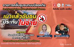 """รายการ """"คลื่นชุมชนถนนปลอดภัย"""" วันพฤหัสบดีที่ 28 ตุลาคม 2564 เวลา 19.30-20.00 น."""