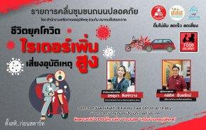 """รายการ """"คลื่นชุมชนถนนปลอดภัย"""" วันพฤหัสบดีที่ 19 สิงหาคม 2564 เวลา 18.30-19.00 น."""