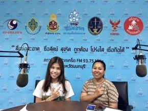 """รายการ """"คนไทยไม่ทนต่อการทุจริต"""" วันอาทิตย์ที่ 4 ตุลาคม 2563 เวลา 18.30-19.00 น."""