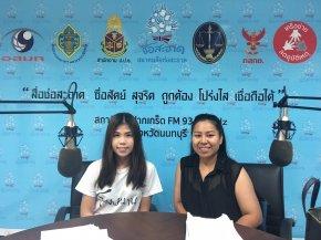 """รายการ """"คนไทยไม่ทนต่อการทุจริต"""" วันเสาร์ที่ 11 กันยายน 2564 เวลา 18.00-18.30 น."""