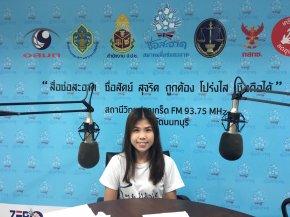 """รายการ """"คนไทยไม่ทนต่อการทุจริต"""" วันอาทิตย์ที่ 2 สิงหาคม 2563 เวลา 18.30-19.00 น."""