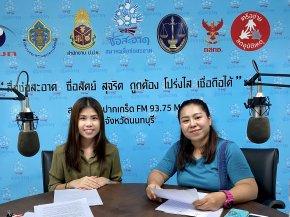 """รายการ """"คนไทยไม่ทนต่อการทุจริต"""" วันอาทิตย์ที่ 10 ตุลาคม 2564 เวลา 18.00-18.30 น."""