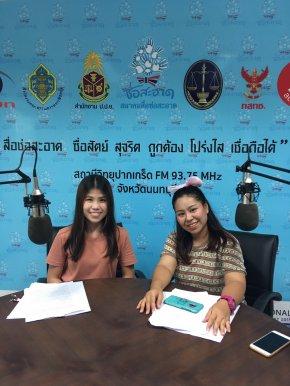 """รายการ """"คนไทยไม่ทนต่อการทุจริต"""" วันอาทิตย์ที่ 27 กันยายน 2563 เวลา 18.30-19.00 น."""
