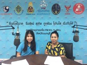 """รายการ """"คนไทยไม่ทนต่อการทุจริต"""" วันเสาร์ที่ 10 ตุลาคม 2563 เวลา 18.30-19.00 น."""