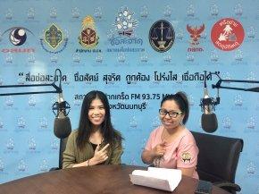 """รายการ """"คนไทยไม่ทนต่อการทุจริต"""" วันอาทิตย์ที่ 17 มกราคม 2564 เวลา 18.30-19.00 น."""