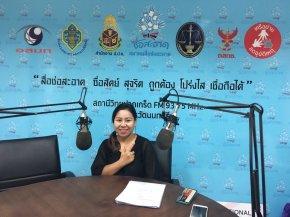 """รายการ """"คนไทยไม่ทนต่อการทุจริต"""" วันเสาร์ที่ 14 พฤศจิกายน 2563 เวลา 18.30-19.00 น."""