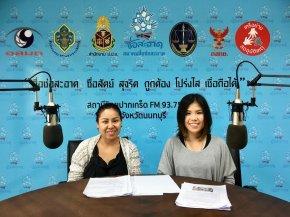 """รายการ """"คนไทยไม่ทนต่อการทุจริต"""" วันเสาร์ที่ 3 ตุลาคม 2563 เวลา 18.30-19.00 น."""