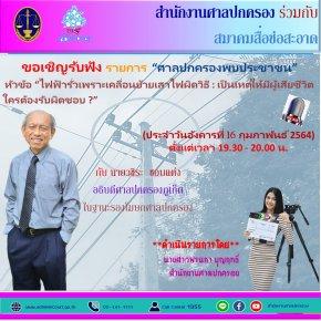 """รายการ """"ศาลปกครองพบประชาชน"""" วันอังคารที่ 16 กุมภาพันธ์ 2564 เวลา 19.30-20.00 น."""