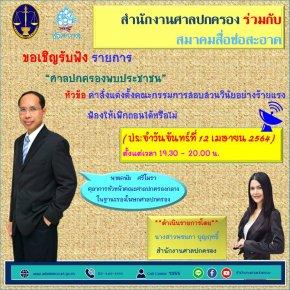 """รายการ """"ศาลปกครองพบประชาชน"""" วันจันทร์ที่ 12 เมษายน 2564 เวลา 19.30-20.00 น."""