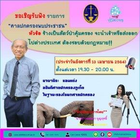 """รายการ """"ศาลปกครองพบประชาชน"""" วันอังคารที่ 13 เมษายน 2564 เวลา 19.30-20.00 น."""