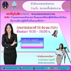 """รายการ """"ศาลปกครองพบประชาชน"""" วันอังคารที่ 30 มีนาคม 2564 เวลา 19.30-20.00 น."""