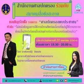 """รายการ """"ศาลปกครองพบประชาชน"""" วันอังคารที่ 20 เมษายน 2564 เวลา 19.30-20.00 น."""