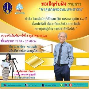 """รายการ """"ศาลปกครองพบประชาชน"""" วันจันทร์ที่ 4 ตุลาคม 2564 เวลา 19.30-20.00 น."""