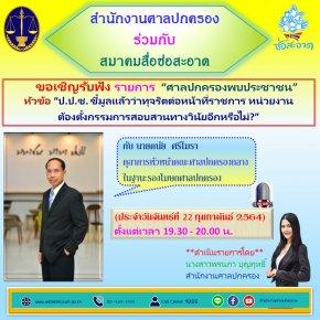 """รายการ """"ศาลปกครองพบประชาชน"""" วันจันทร์ที่ 22 กุมภาพันธ์ 2564 เวลา 19.30-20.00 น."""