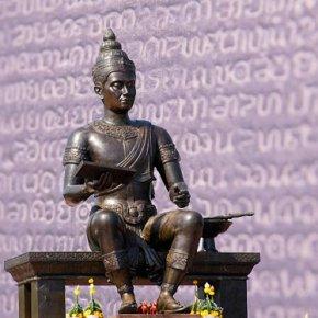 วันภาษาไทยแห่งชาติ ๒๕๖๑