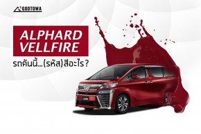 ALPHARD/VELLFIRE รถคันนี้(รหัส)สีอะไร?
