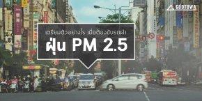 เตรียมตัวอย่างไร? เมื่อต้องขับรถฝ่าฝุ่น PM 2.5