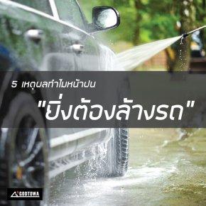 """5 เหตุผล ทำไมหน้าฝน """"ยิ่งต้อง"""" ล้างรถ"""