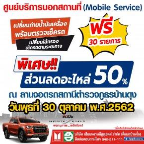 ศูนย์บริการนอกสถานที่(Mobile Service)