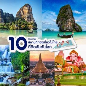 10 สถานที่ท่องเที่ยวในไทยที่ติดอันดับโลก