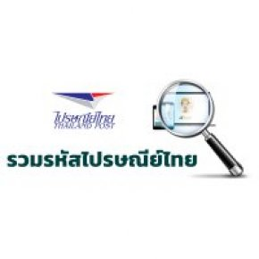 รหัสไปรษณีย์ ทั่วประเทศไทย