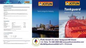 สีโจตัน สีแท็งค์การ์ด เอชบี คลาสสิก JOTUN TANKGUARD HB CLASSIC