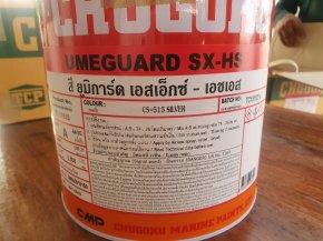 ีUmeguard SX-HS