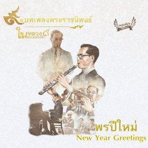 เพลงพระราชนิพนธ์ พรปีใหม่ หรือ New Year Greetings