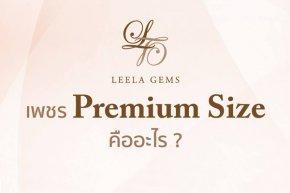 เพชร Premium size คืออะไร